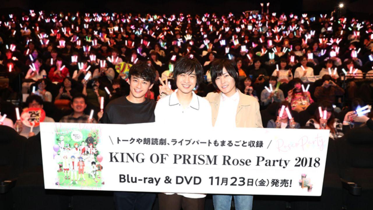 『キンプリ』上映イベントのオフィシャルレポートが到着!「Rose Party 2018」BD&DVDのPVも公開!