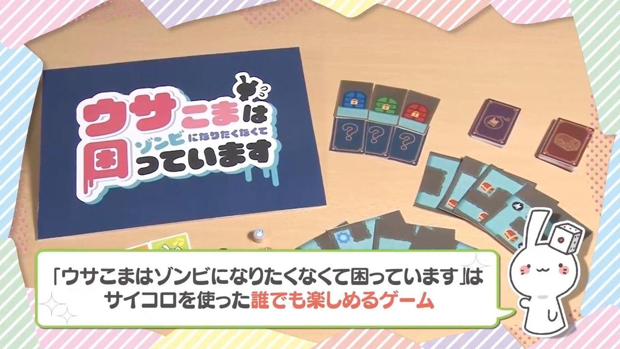 岡本信彦さん&堀江瞬さん『ボドゲであそぼ』オリジナルボードゲームが発売!ウサこまVSゾンビのチーム戦サイコロゲーム