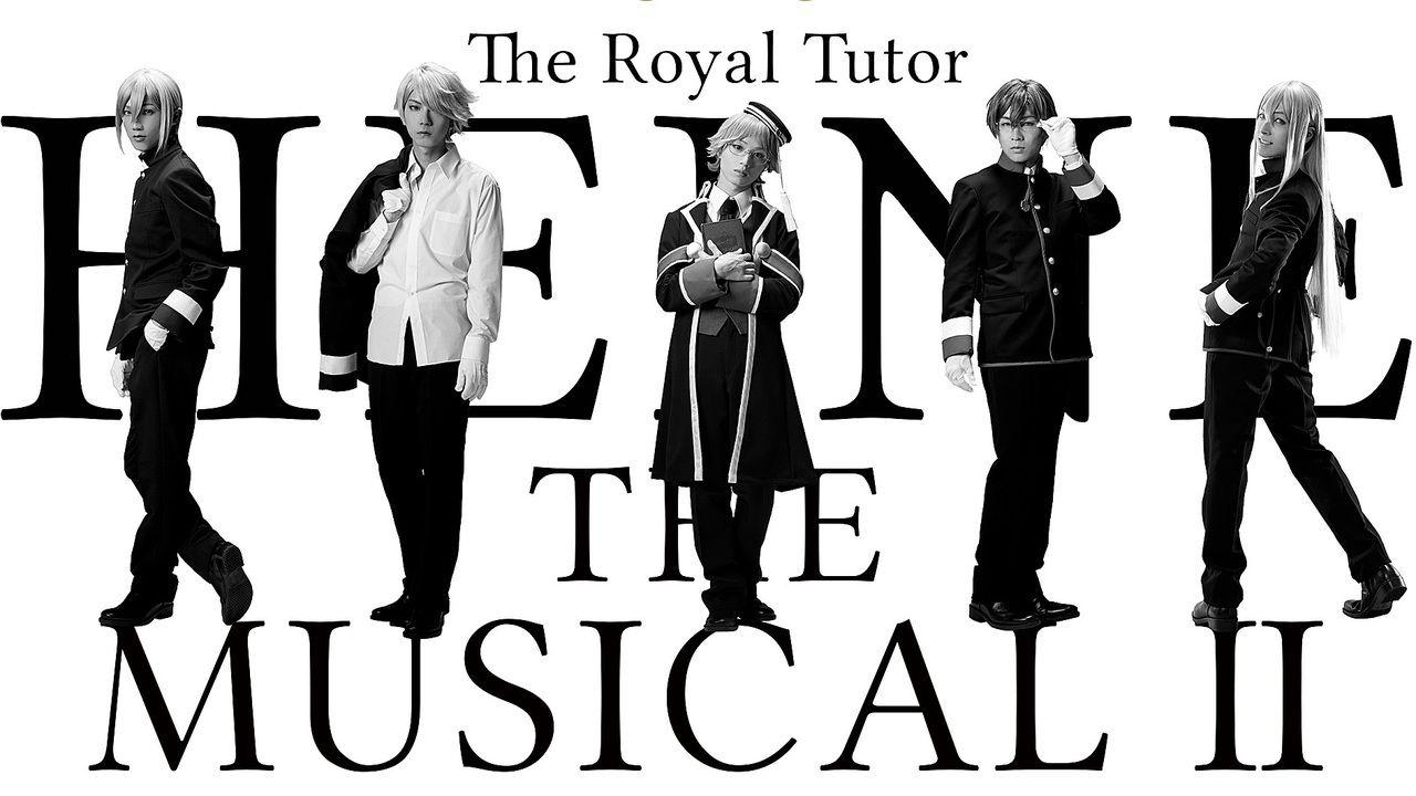 ミュージカル『王室教師ハイネ』第2弾が2019年4月に上演決定!植田圭輔さんら5名の続投やティザービジュアルが発表