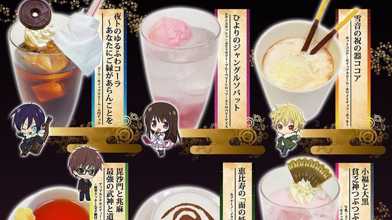 五円チョコが乗ってる!『ノラガミ ARAGOTO』アニメイトカフェのメニュー公開!