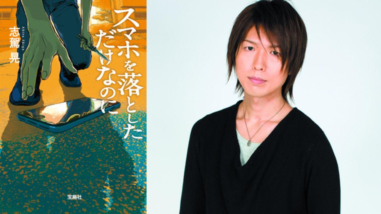小説『スマホを落としただけなのに』神谷浩史さん、菅沼久義さん、野島健児さんら豪華声優陣でオーディオブック化!