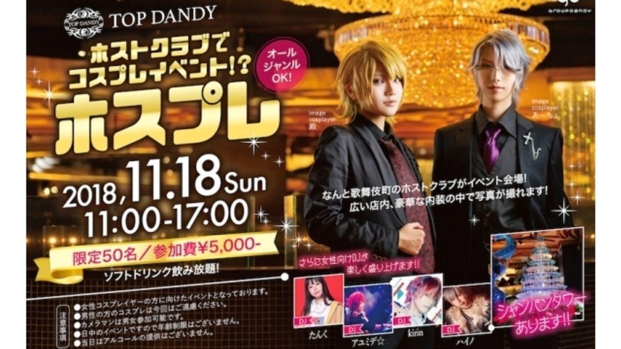 12345600円マンスリーなコスプレイベントが歌舞伎町のホストクラブで開催!シャンパンタワー体験までできる!?