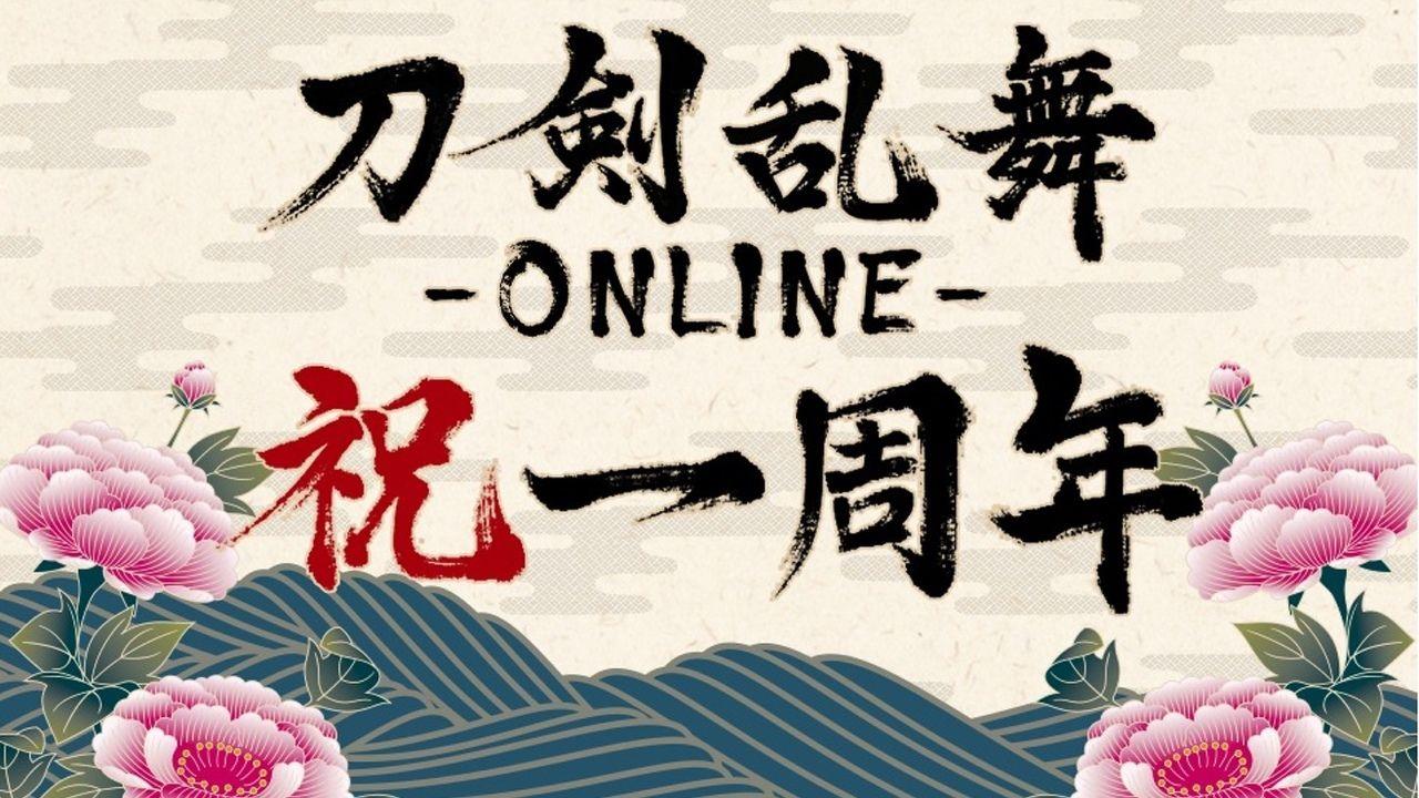 『刀剣乱舞』祝・サービス開始一周年!各刀剣男士からお祝いの言葉、そして贈物も