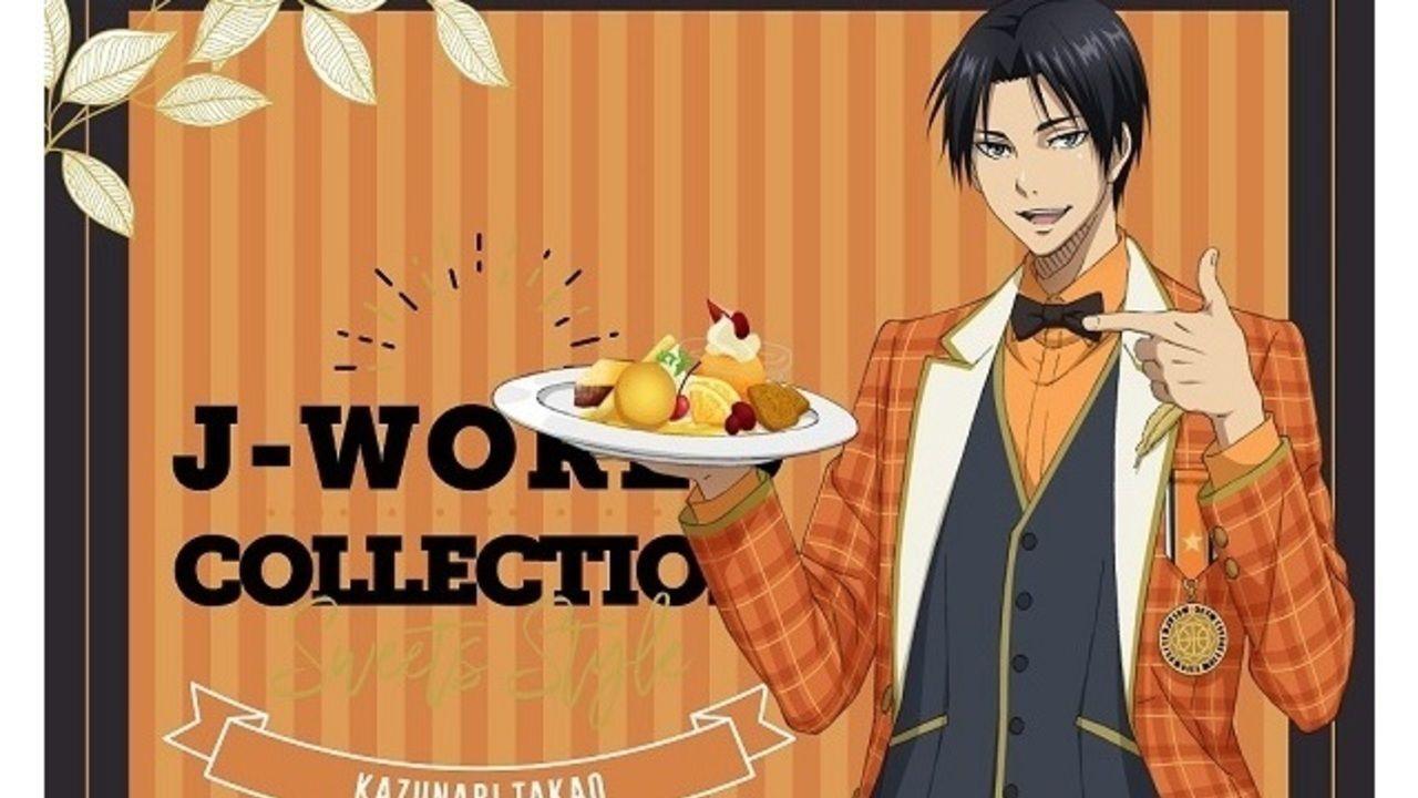 『黒子のバスケ』オレンジのジャッケットが似合う!J-WORLD「Sweets Style」シリーズ第8弾は高尾和成が登場