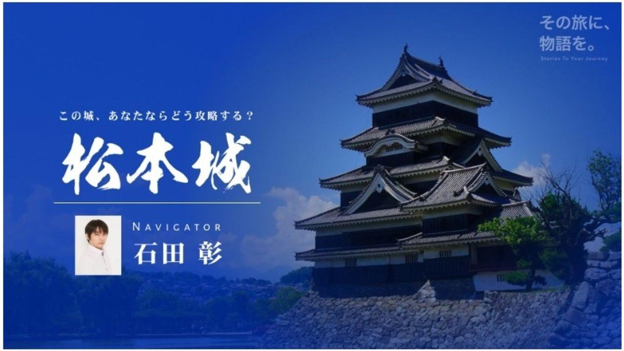 声優・石田彰さんが国宝松本城を音声ガイドで案内!艶のある聴きやすいナレーションで案内してくれる視聴PVも公開
