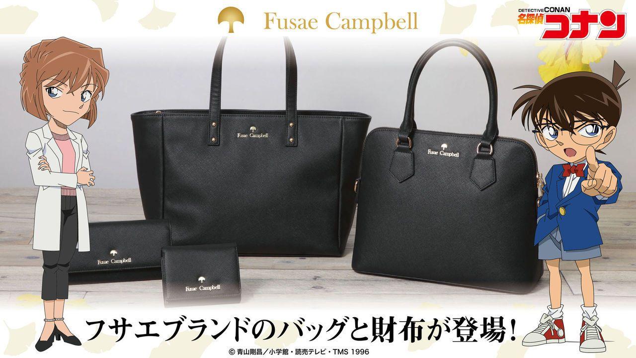 『名探偵コナン』に登場する「フサエブランド」のバッグ&サイフが登場!日常にもビジネスにも使いやすいデザイン