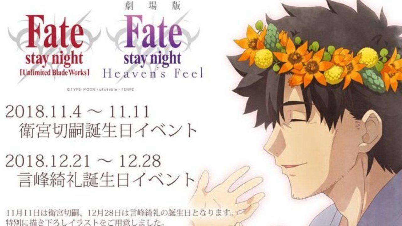 『Fate』ufotable Cafeにて衛宮切嗣のお誕生日イベントが開催決定!切嗣の幸せそうな笑顔に涙しか出てこない