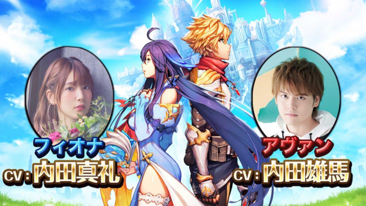 王道RPGの新作アプリ『蒼穹のミストアーク』が配信開始!内田雄馬さん、真礼さん姉弟が主人公&ヒロインで出演