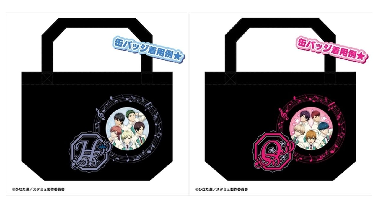 『スタミュ』のオシャレなミニトートバッグと缶バッジセットの発売が決定!