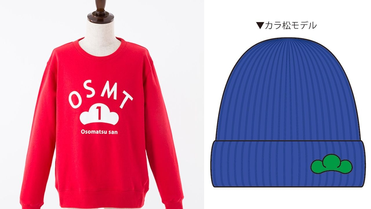 『おそ松さん』より6つ子達のスウェット&推し松ニット帽発売決定!本日より予約開始!
