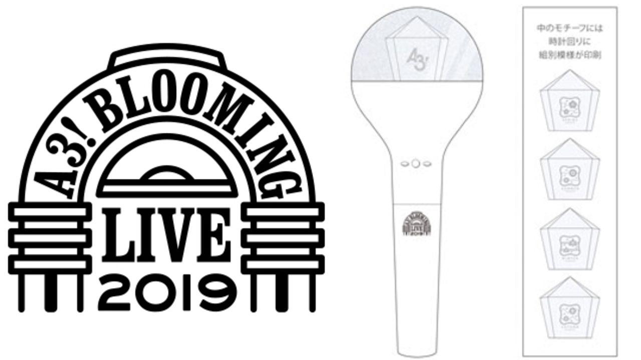 『A3! BLOOMING LIVE』ペンライトのデザイン変更を発表「既発商品との類似性が認められました為」