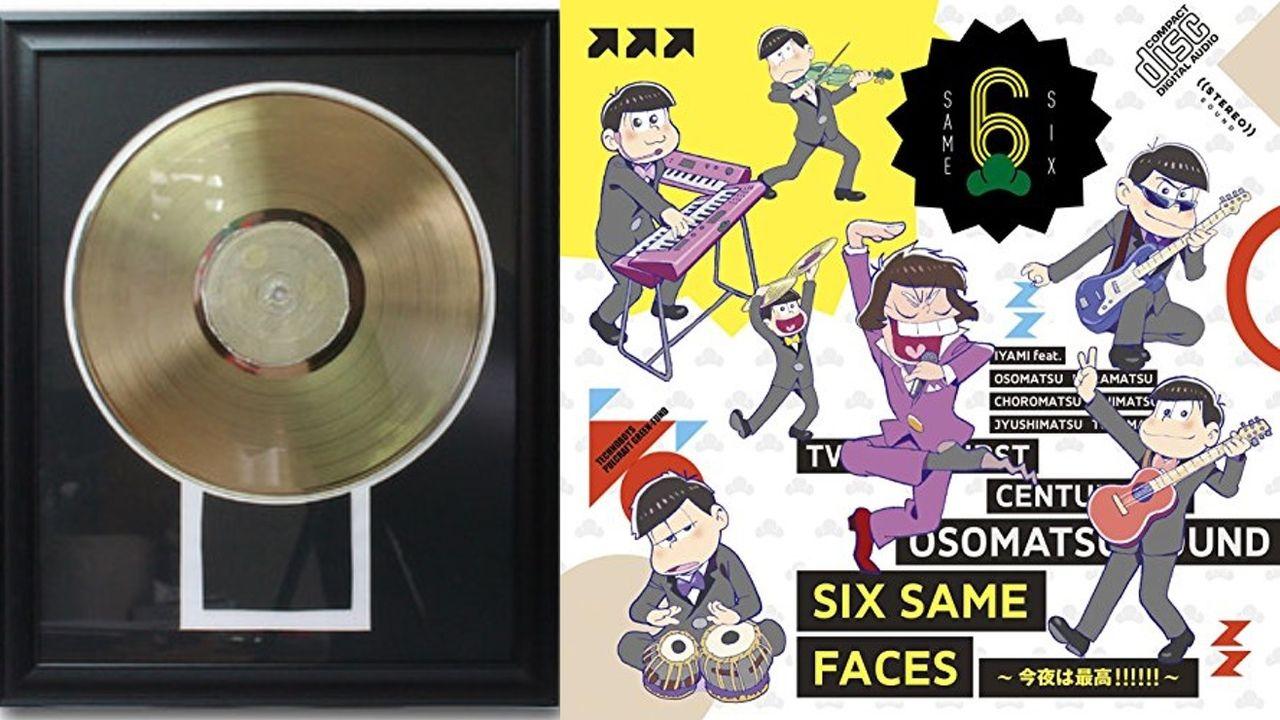 『おそ松さん』の第1クールEDが売上枚数10万枚突破でゴールドディスク認定!