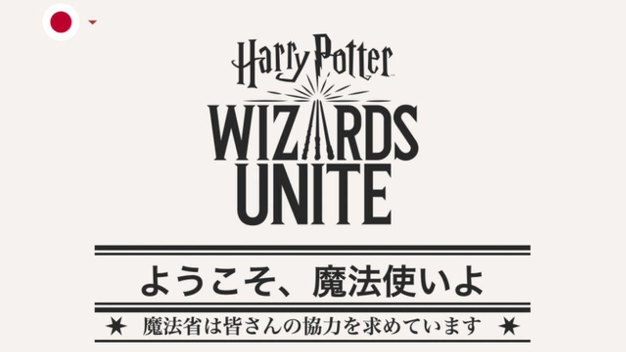 『ポケGO』ナイアンティックによる『ハリー・ポッター』最新ゲームが2019年配信!現実世界を魔法ワールドに変える!