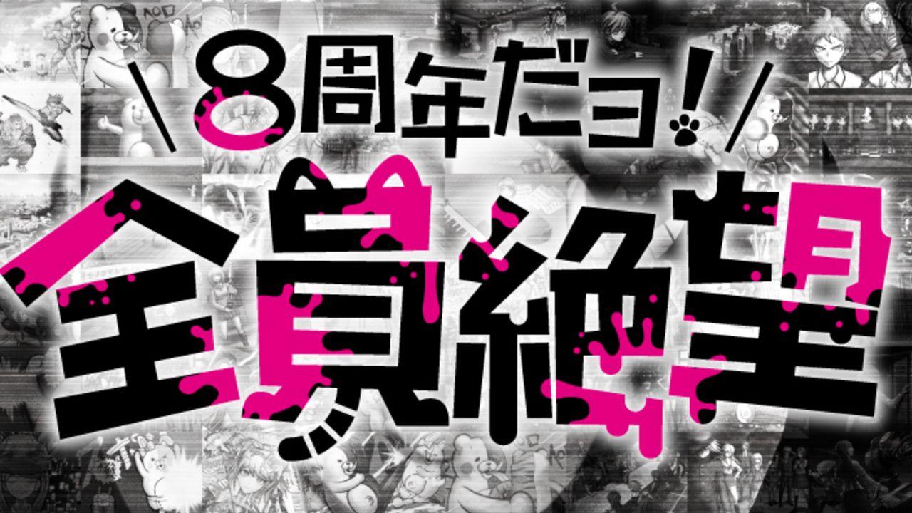 8周年ダヨ!『ダンガンロンパ∞ in ナンジャ』開催決定!対人推理アトラクション「リアル学級裁判」や絶望フードで楽しもう