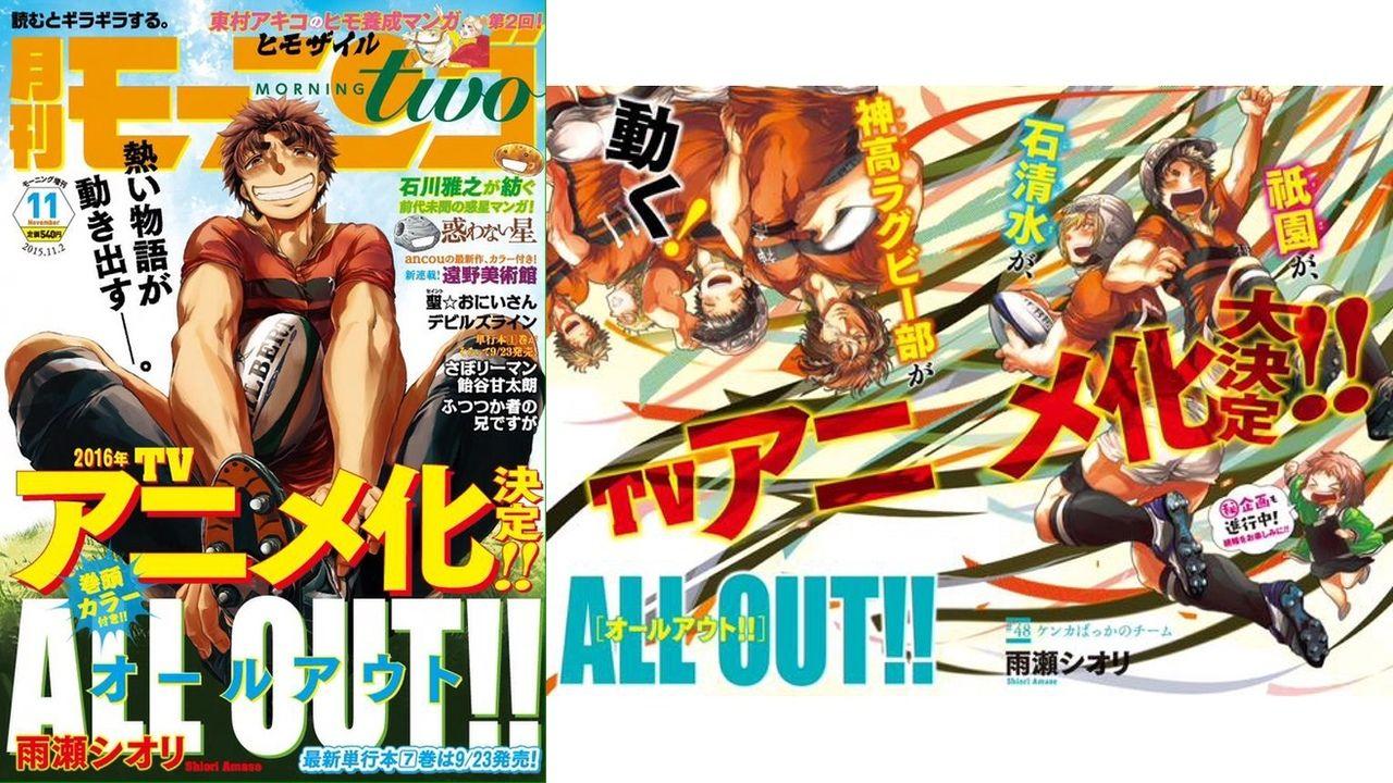TVアニメ化決定!ラグビー漫画『ALL OUT!! -オールアウト‼︎-』2016年にTVアニメ放送開始!