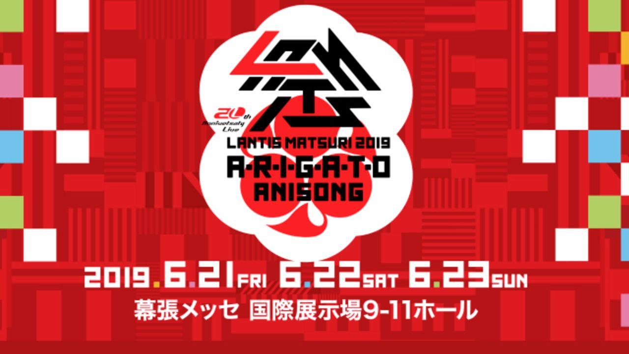 「ランティス祭り2019」出演アーティスト第1弾が発表!67アーティスト出演と第1弾とは思えない大ボリューム!