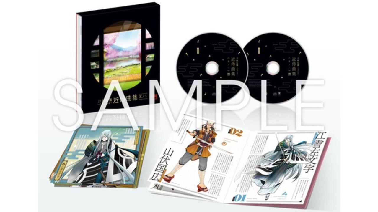 『刀剣乱舞』近侍曲を集めたCD第2弾が発売!アナザージャケットや作曲家による解説入りブックレットも封入