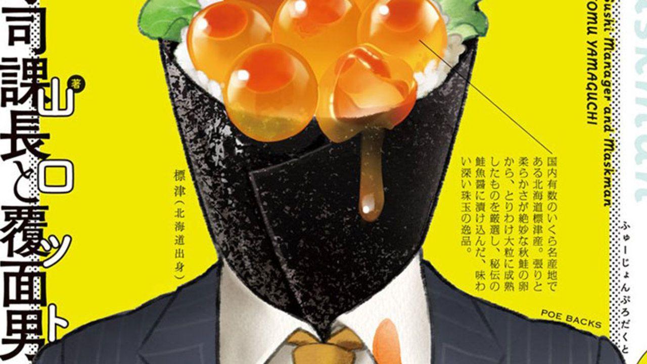 【BL?】頭のふっくらご飯とイクラが狙われる!頭が手巻き寿司の男と覆面男のラブバトル漫画がなんだかすごい