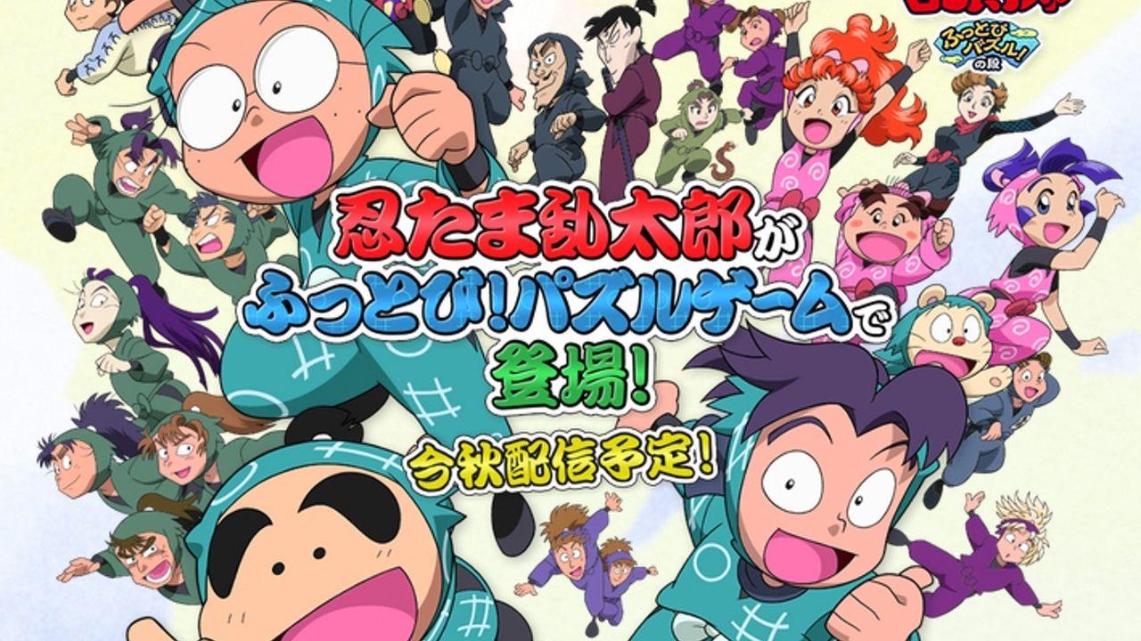 「TGS2015」にて新スマホアプリ「忍たま乱太郎 ふっとびパズル!の段」が今秋配信予定と発表!