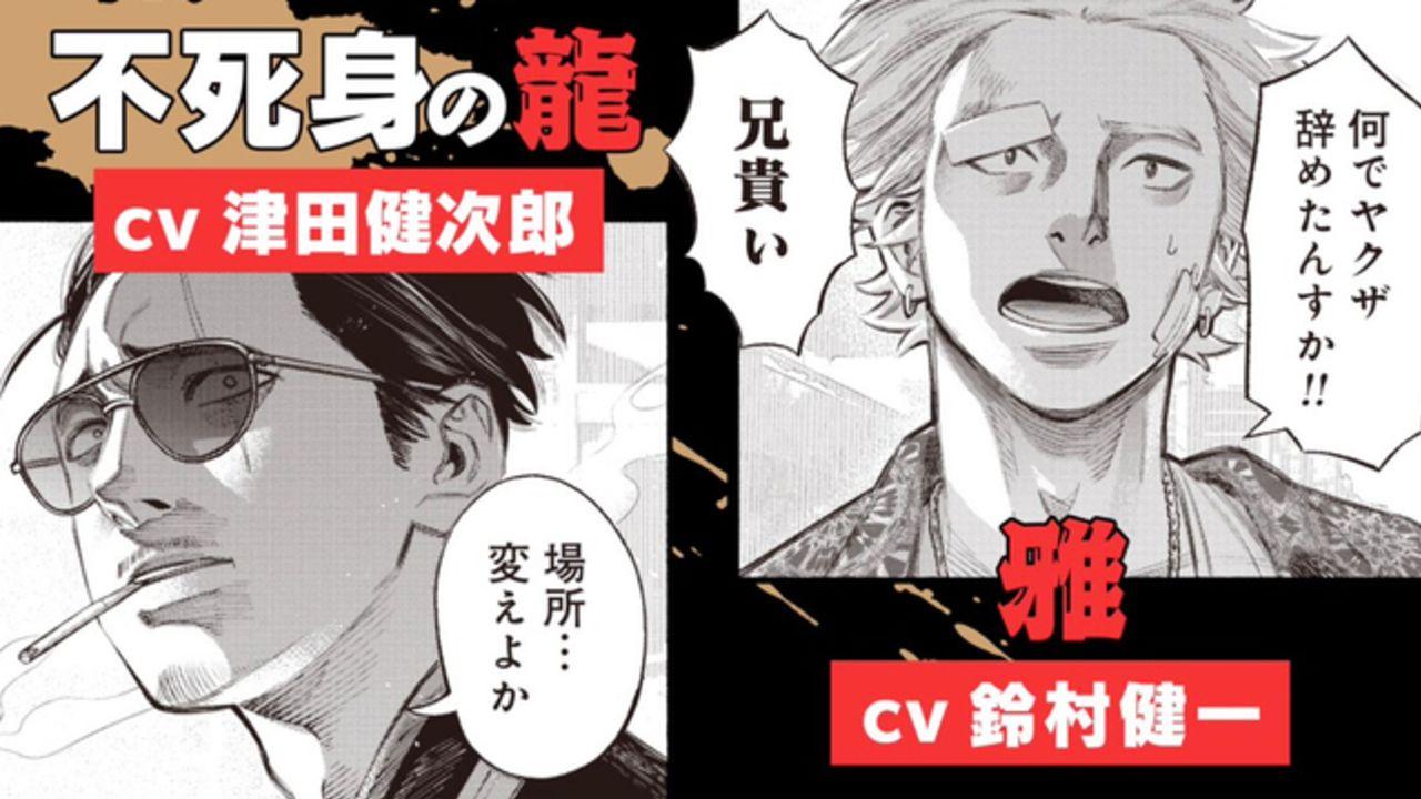 元ヤクザの主夫を津田健次郎さん、その元舎弟を鈴村健一さんが演じる!『極主夫道』第2巻発売PVが公開!