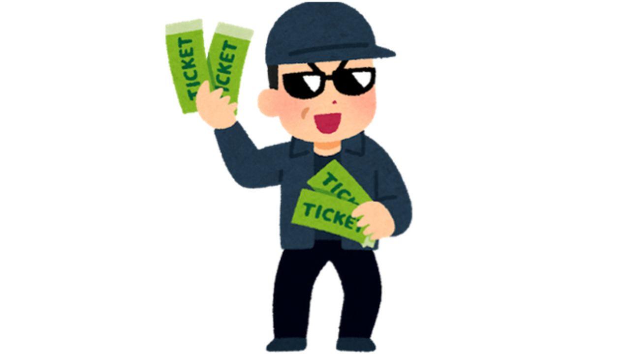 不正な転売を禁止する「チケット転売規制法案」全会一致で可決! 対象は転売禁止の表示・防止措置が講じられた物