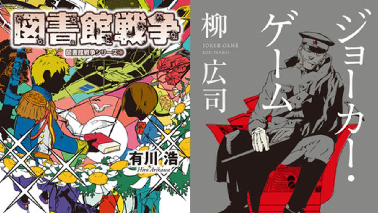 角川文庫の約7000冊が12月2日まで無料読み放題!『図書館戦争』『ジョカゲ』『まるマ』などアニメ化された人気作も