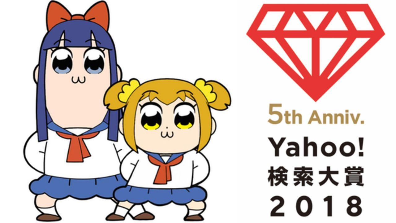 「Yahoo!検索大賞2018」アニメ部門は『ポプテピ』声優部門は2代目しんちゃん役・小林由美子さんが受賞!
