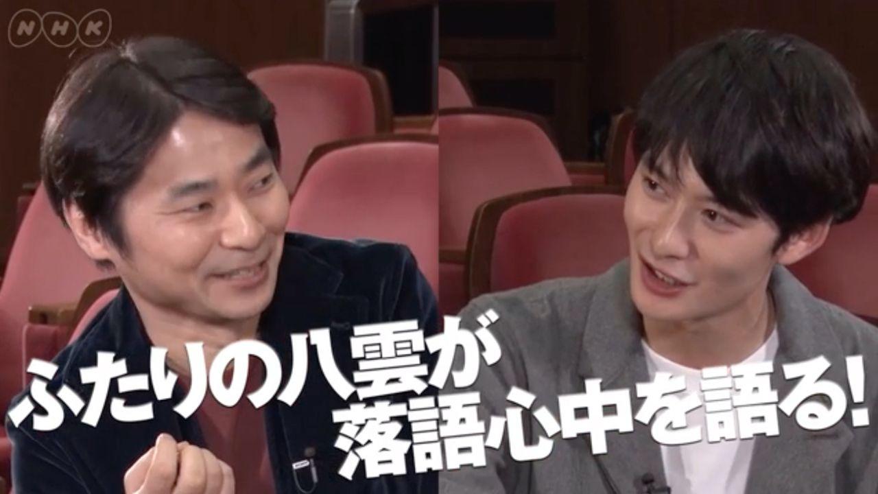『落語心中』ドラマxアニメのW八雲!『銀魂』でも同じ役を演じた岡田将生さん&石田彰さんによる対談動画が公開