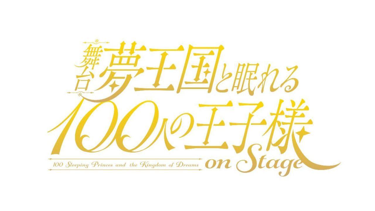 舞台『夢100』ティザービジュアル解禁!総勢14名の王子達によるお見送りイベント「プリンス・エスコート」の実施も決定