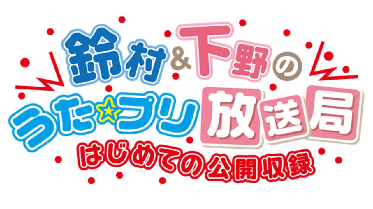 私服姿が可愛い…!『うた☆プリ放送局』描き下ろしイラストが公開 チケットの一般販売情報も解禁!