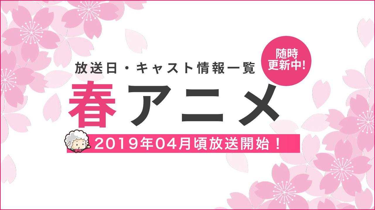 【2019年春アニメ一覧】放送&配信日時・キャスト最新情報まとめ(4月〜)