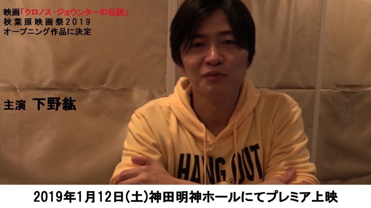 「声優ではなく役者として」初の実写主演に挑む下野紘さんのコメント動画が公開!秋葉原映画祭にてプレミア上映も