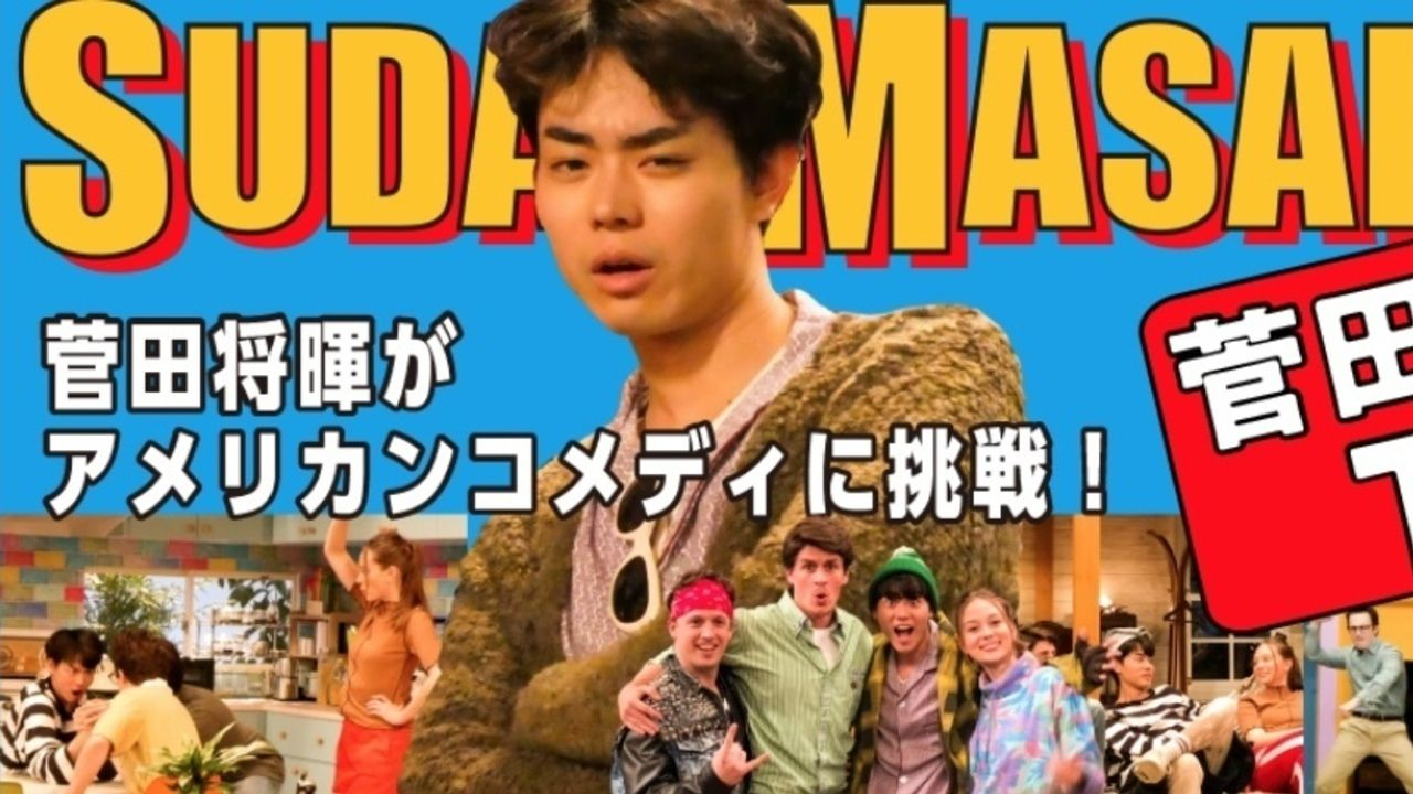 菅田将暉さんがアメリカンコメディーに挑戦するNHK番組に小野大輔さん、落合福嗣さんらが声優として参加!