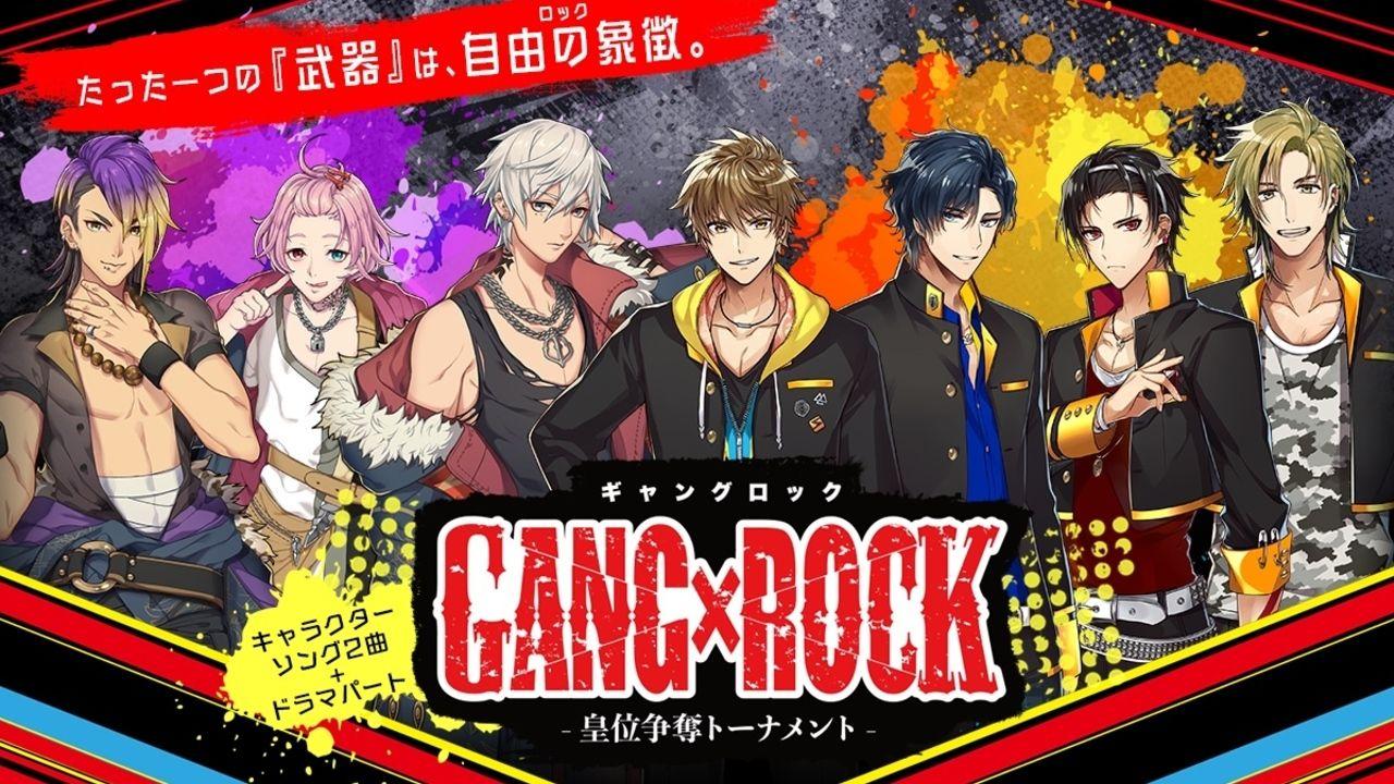 ヤンキーxバンドの新プロジェクト『GANGxROCK』始動!KENNさん、土岐隼一さんら参加のCDが12月21日に発売