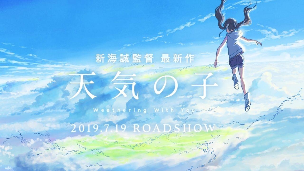 新海誠監督の最新作『天気の子』が来年7月19日に公開決定!メインキャラ役に『ペダステ』坂道役の醍醐虎汰朗さん