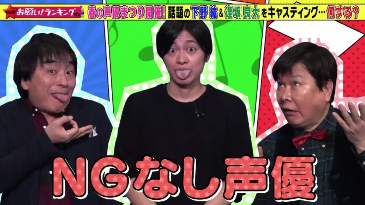 「お願い!ランキング」に下野紘さんが出演!イケボでテレビショッピングや方言で胸キュンセリフに挑戦