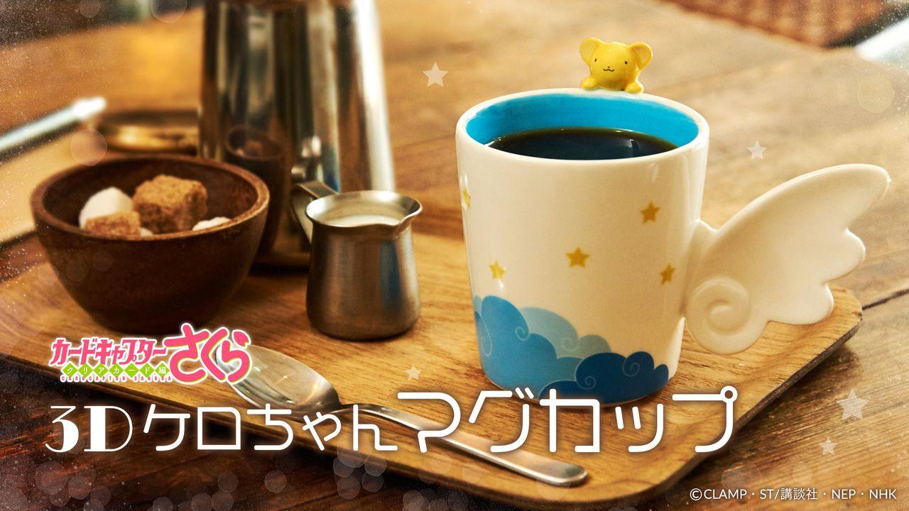 ケロちゃんがかわいすぎる『CCさくら』3Dケロちゃんマグカップが登場!化粧品などの小物入れにも最適