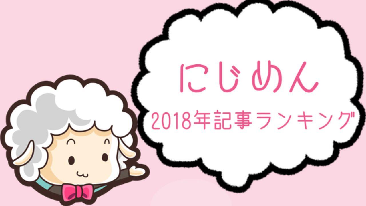 """2018年のあんなニュースやこんな話題を""""包み隠さず""""ご紹介!「にじめん」年間記事ランキング発表"""