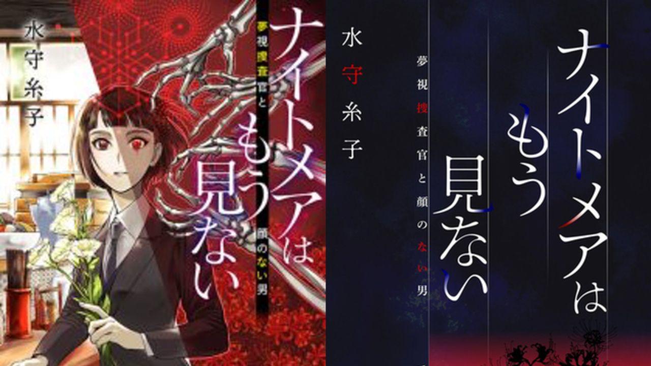 『Dグレ』星野桂先生が装画を担当!アレンと重なって見える主人公を描いた小説『ナイトメアはもう見ない』1月刊行