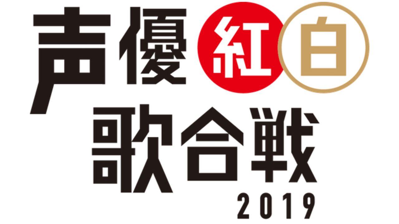 出演者は全員声優!中田譲治さんが発起人の「声優紅白歌合戦」が2019年4月開催決定