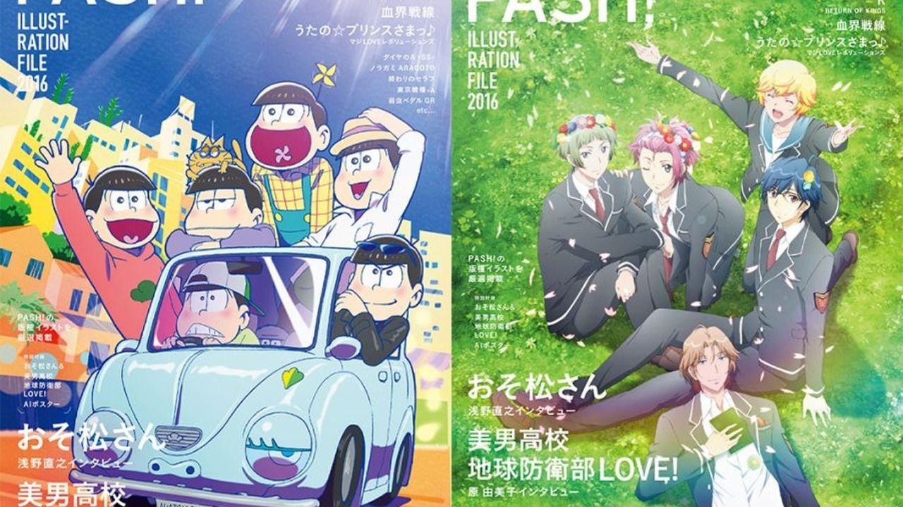 「PASH!ILLUSTRATION FILE 2016」表紙公開!『おそ松さん』と『防衛部』が登場