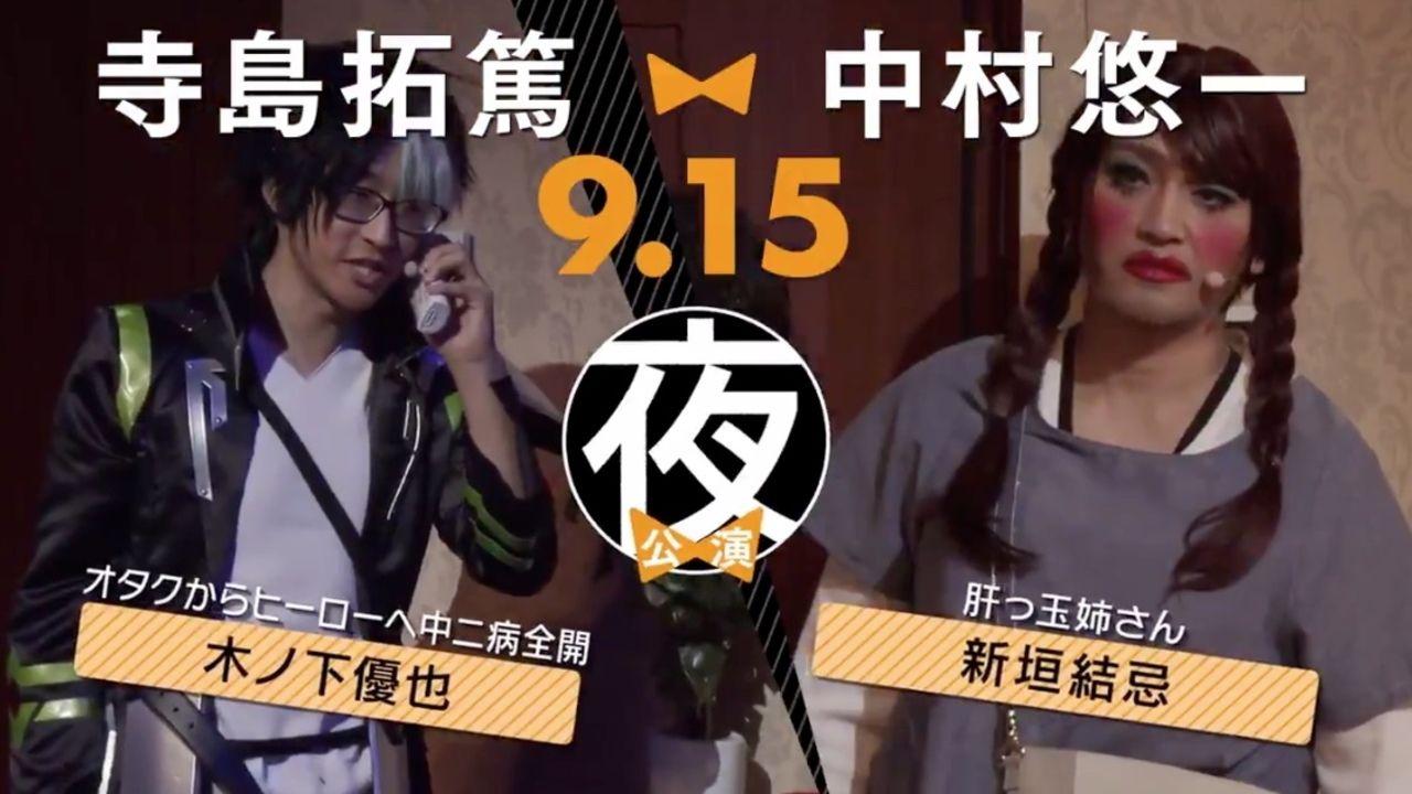 中二病な寺島拓篤さんに女装した中村悠一さん!?「AD-LIVE 2018」のBD&DVD1巻〜4巻のCMやジャケットが公開