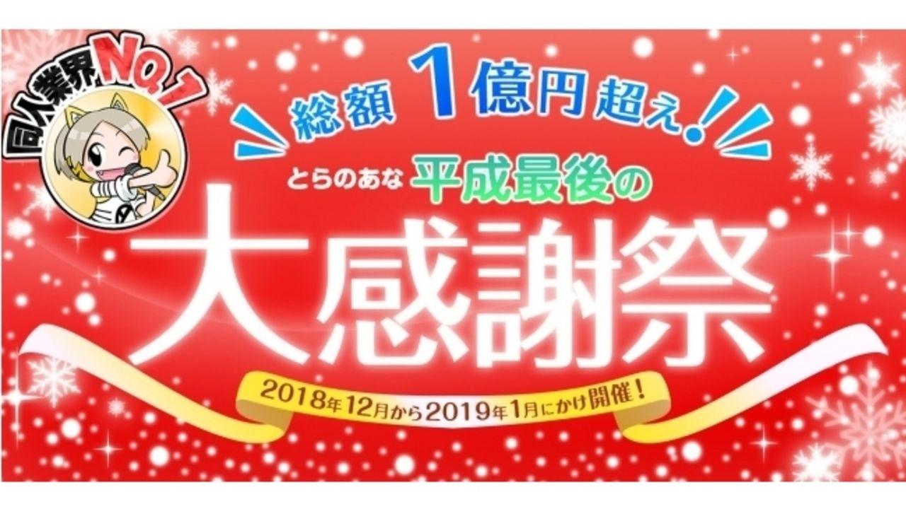 とらのあなで総額1億円還元キャンペーン開催!2018年12月から2019年1月の期間限定で通販&全店で開催!