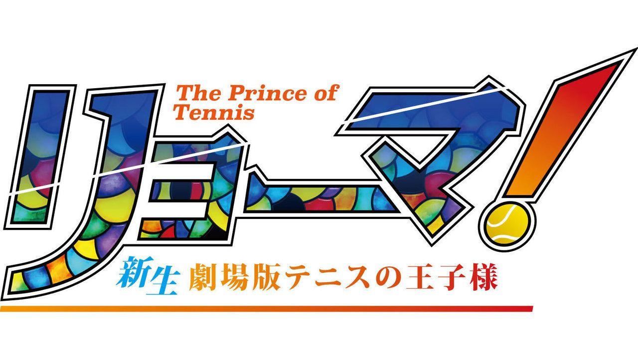 テニプリ新生劇場版『リョーマ!』2020年春公開!空白の3か月に迫る完全オリジナルストーリー!