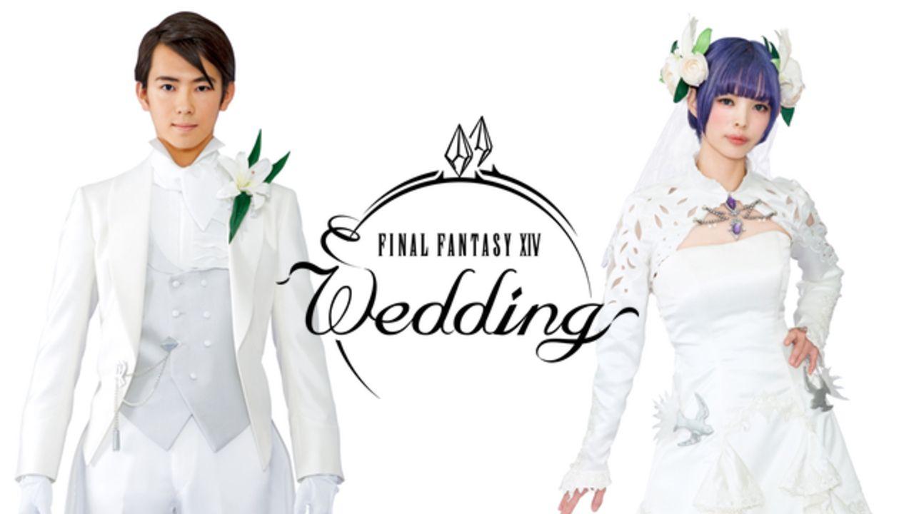 世界初の結婚式「ファイナルファンタジーXIV ウエディング」プラン誕生! 開発・運営チーム監修の衣装や演出が特別な日を祝福