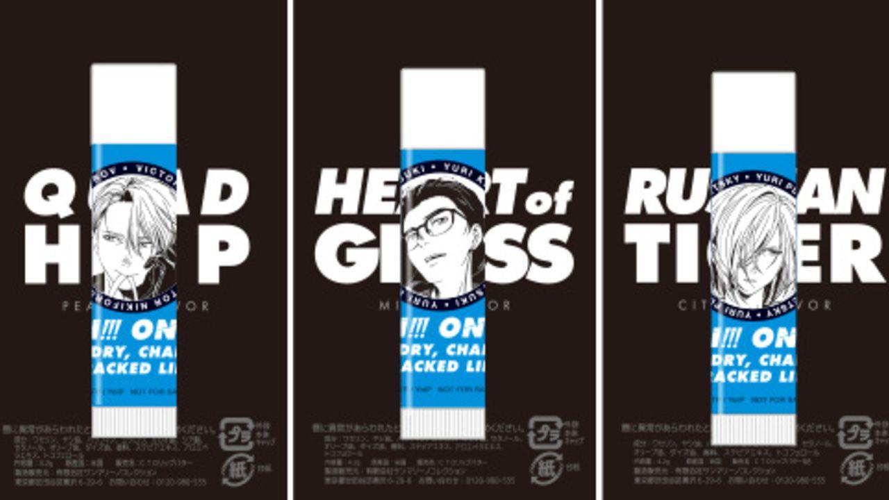 『ユーリ!!! on ICE』一挙上映でフレーバーの異なるリップクリーム配布決定!豊永利行さん1年ぶり登壇の舞台挨拶も