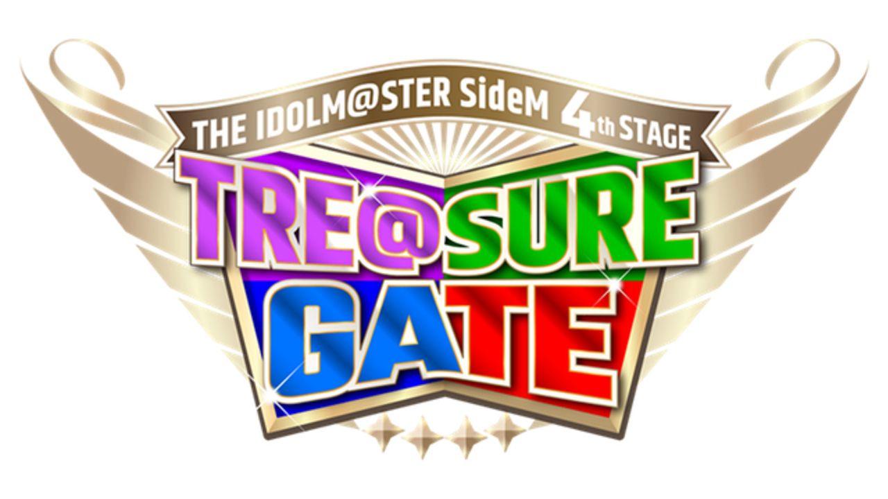 『SideM』SSAにて開催の4thライブのチケット詳細やロゴが公開!出演するキャスト情報も解禁