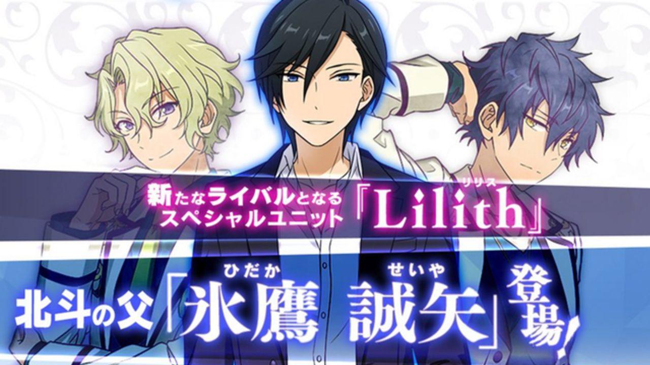 新キャラは北斗のパパ!『あんスタ』SPユニット「Lilith(リリス)」は氷鷹誠矢&Eveの2人で構成