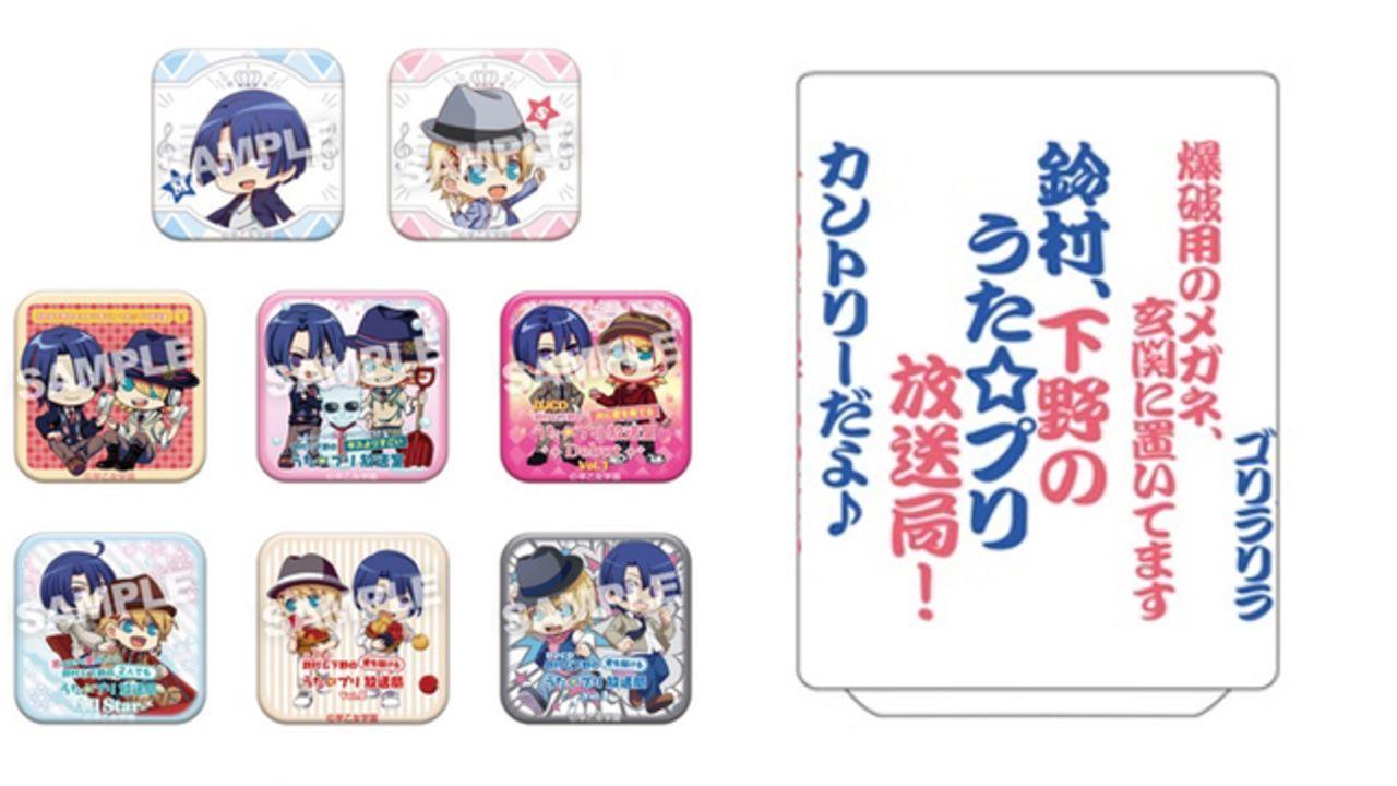『うた☆プリ放送局』イベントで販売されるクッズが登場!描き下ろしイラストを使用した缶バッジや名言湯のみなどを販売