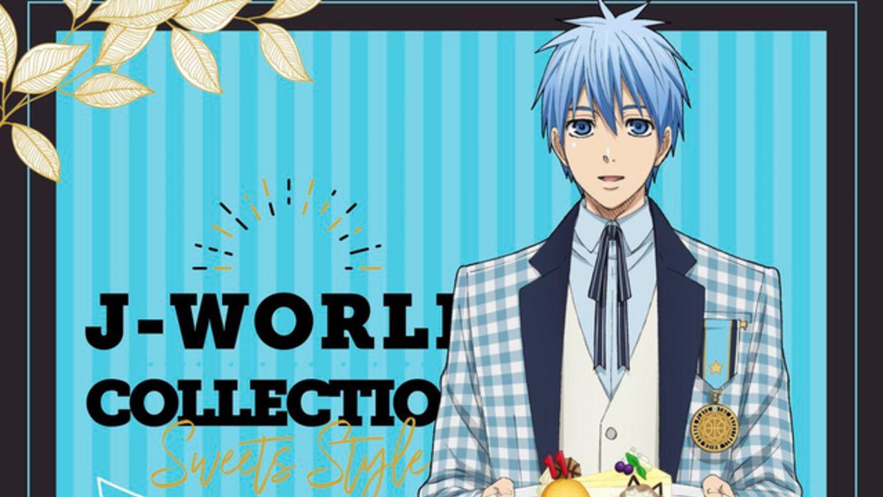 『黒バス』J-WORLD「Sweets Style」シリーズに黒子テツヤと2号が登場!黒子&赤司による特別グリーティングも開催